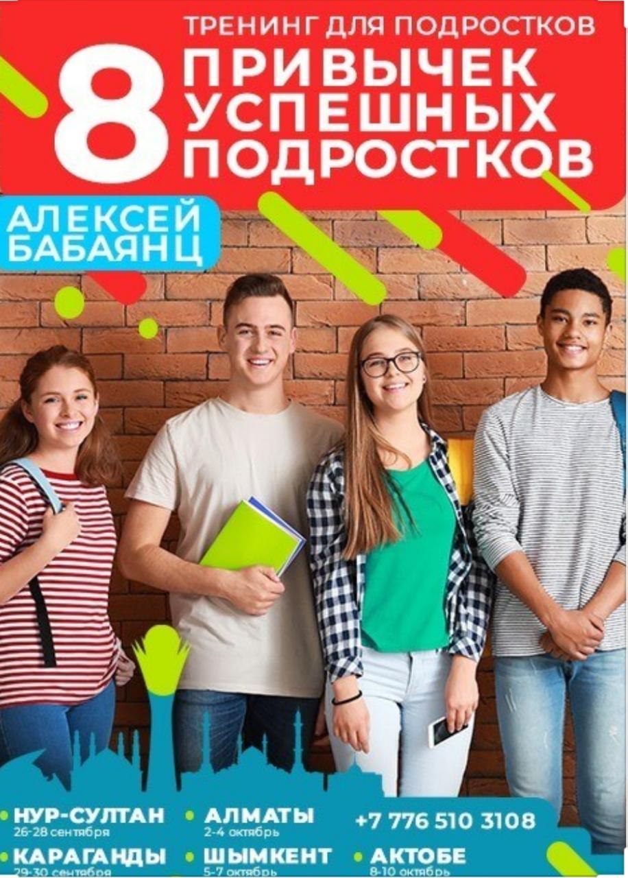 8 привычек успешных подростков