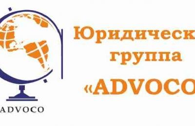 """Юридическая группа """"ADVOCO"""""""