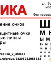 оптика, изготовление очков, линзы, контактные линзы, астигматика